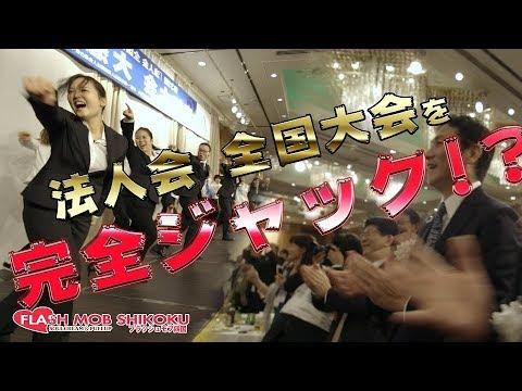 法人会全国大会で起こった、驚きのフラッシュモブ!【高知県 三翠園】
