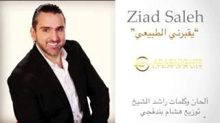 Ziad Saleh - Yo2borni El Tabi3i 2015 // يقبرني الطبيعي  - زياد صالح