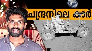 ചന്ദ്രനില് കാര് ഓടിച്ചപ്പോള് | Lunar Roving Vehicle|Moon Rover|Malayalam| Factscience Ep42