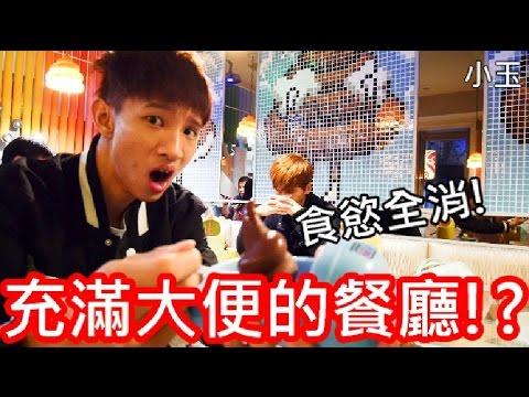 【小玉】食慾全消!充滿大便的餐廳!?【廁所主題餐廳】