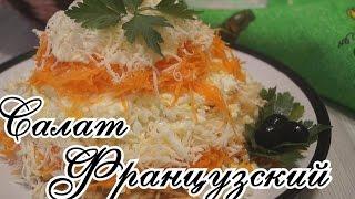 Салат Французсуий за 15 минут / Очень простой и бесподобно вкусный