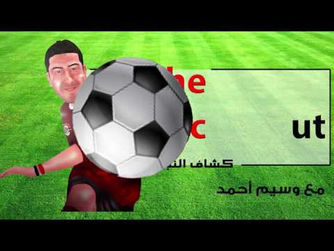 The Scout (11) | .. ! مفاجأة - لاعب منتخب مصر ينضم لصفوف داعش