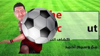 FilGoal | اخبار | كشاف النجوم (11) - مفاجأة .. لاعب منتخب مصر ينضم لصفوف داعش!