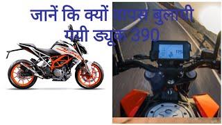KTM DUKE 390 || RECALL || DUKE 390 PROBLEMS AND RECALL || वापस बुलायी गयी ड्यूक 390