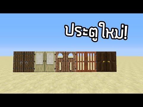 Review Minecraft Snapshot 14w32d - ประตูไม้ รั้วไม้ต่างชนิด, แท่นวางชุดเกราะ