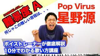 【歌い方】Pop Virus / 星野源(難易度A)【歌が上手くなる歌唱分析シリーズ】