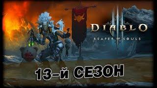 Стрим по Diablo III [28] - АЗАРТ