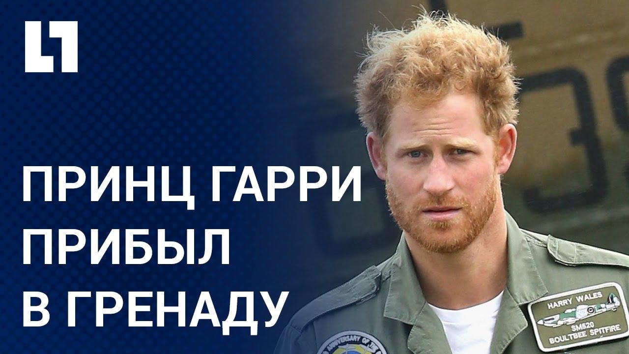 Принц Гарри прибыл в Гренаду