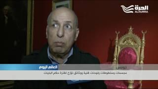 معرض في تونس يؤرخ لحكم البايات