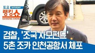 검찰, '조국 사모펀드' 5촌 조카 인천공항서 체포 | 토요랭킹쇼