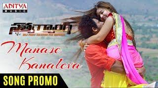 manase-kanaleva-song-promo-satya-gang-songs-sathvik-eshvar-prathyush-akshita-prabhas