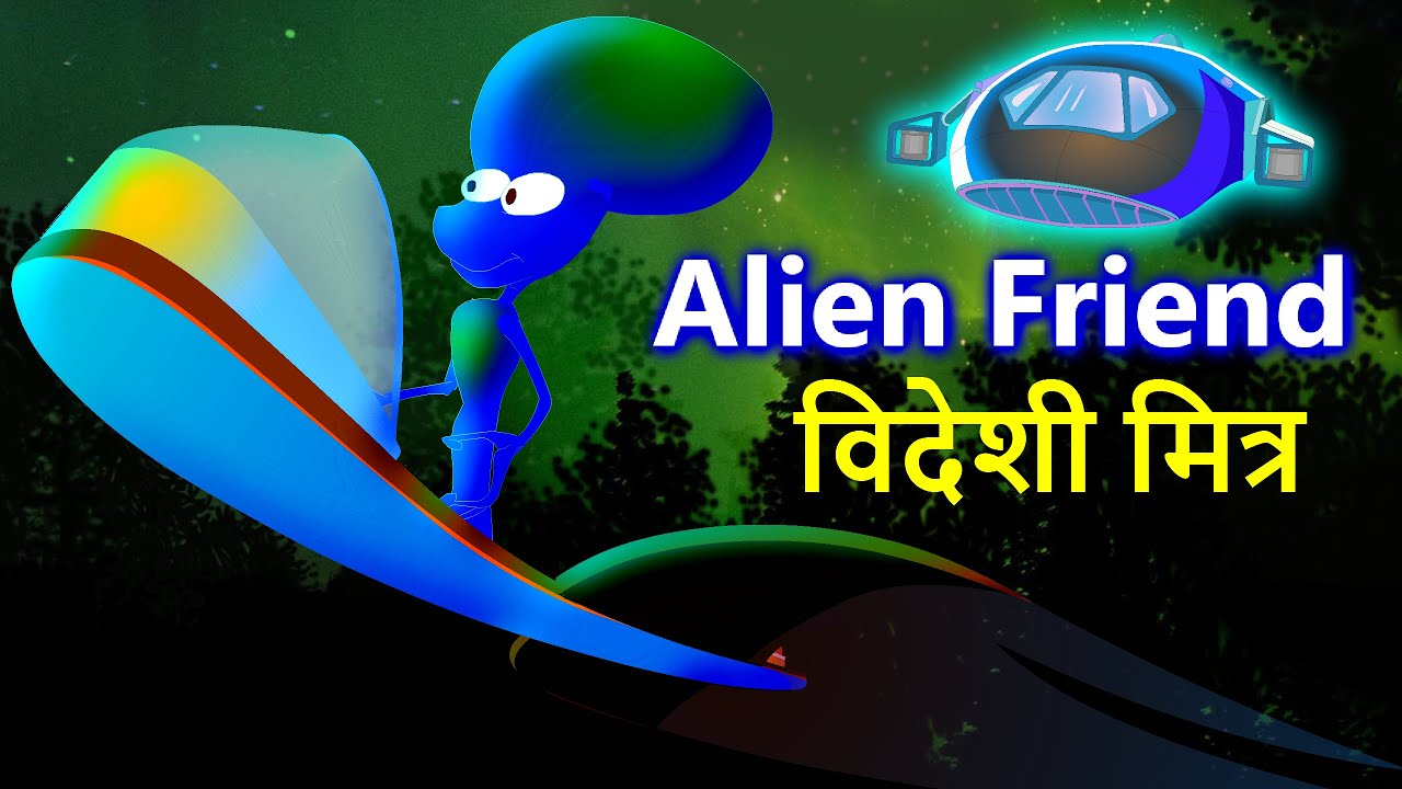 Alien Friend | विदेशी मित्र | Hindi Kahaniya | Moral Stories | Fairy Tales | horror stories