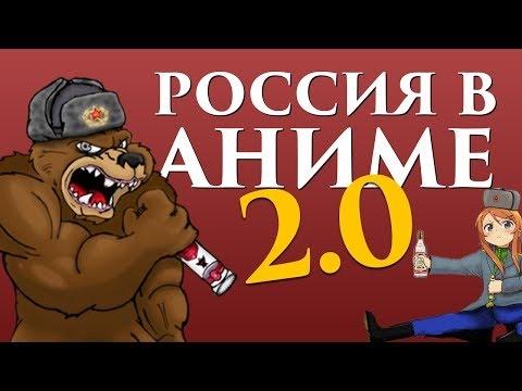 Россия в аниме 2 0  Японцы опять ЖГУТ! [Anime COUB]