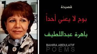 "Bahira Abdulatif. Poema en árabe. باهرة عبد اللطيف. نص شعري. ""بوح لا يعني أحداً سواي ""/اسبانيا"