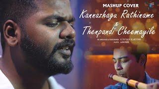 Kannazhagu Rathiname x Thenpandi Cheemayile | MASHUP COVER | GYUVAN KARTHIK | ASHISH | TAMIL COVER