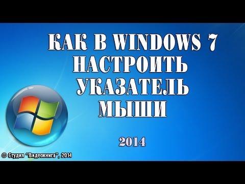 Вопрос: Как настроить мышь в Windows 7?