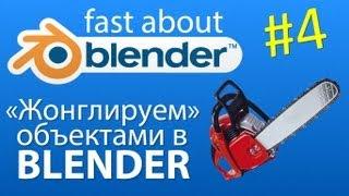 #4 Видеоурок: «Жонглируем» объектами в Blender