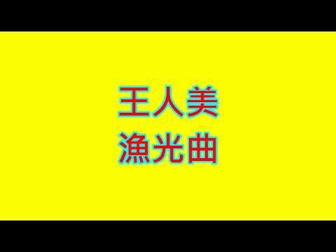王人美 (1914-1987) 漁光曲 (1934)