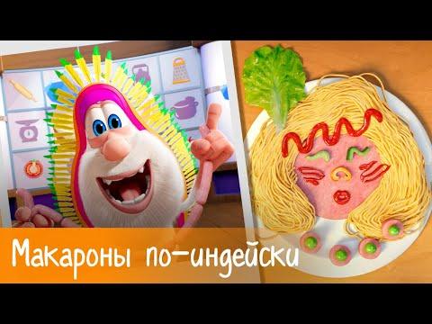 Буба - Готовим с Бубой: Макароны по-индейски - Серия 7 - Мультфильм для детей