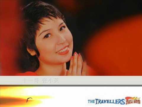 十一哥 by 张小英 Zhang Xiao Ying & The Travellers