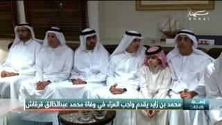 أخبار الإمارات – محمد بن زايد يقدم واجب العزاء في وفاة محمد عبدالخالق قرقاش