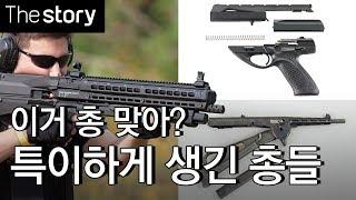독특한 디자인과 사용법, 이거 총 맞아? 특이하게 생긴 총들