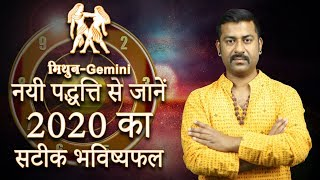Rashifal 2020 Mithun Rashi   Gemini horoscope 2020   Zodiac Prediction for 2020