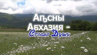 видео Грузия - страна души