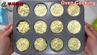 오븐 계란빵 만들기, 치즈계란 오븐구이, 손쉬운 오븐요…