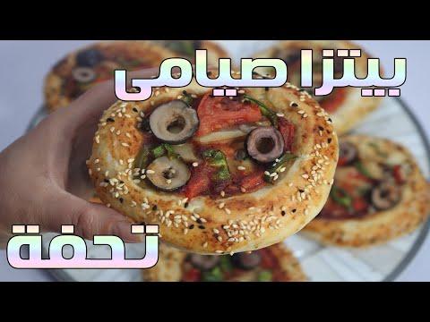 صورة  طريقة عمل البيتزا بيتزا صيامي تحفة وهشة تنفع للمدرسة باقل تكلفة وافضل نتيجة . طريقة عمل البيتزا من يوتيوب