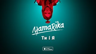 Смотреть клип Mamarika - Ти І Я