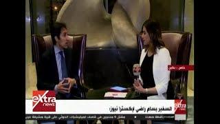 لقاء خاص مع السفير بسام راضي متحدث رئاسة الجمهورية