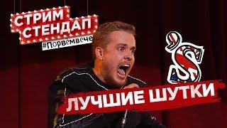 🔴 СТРИМ СТЕНДАП – АНОНС ФИНАЛА