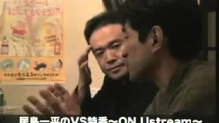 「居島一平のVS特番 ON Ustream」(ゲスト:上祐史浩)2011年10月29日放送 thumbnail
