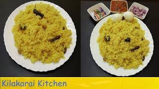 கழககர ஸபஷல மணமணககம மஞச சறTraditional Yellow Rice(Most Requested Video)