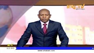 ERi-TV, #Eritrea - Tigrinya News for October 29, 2018