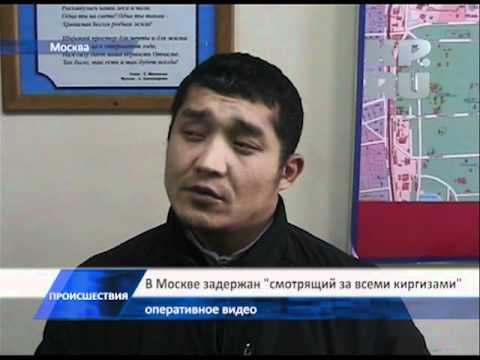 Смотреть В Москве задержан смотрящий за всеми киргизами    KP RU   Москва онлайн