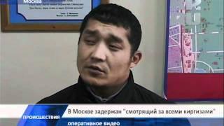 В Москве задержан смотрящий за всеми киргизами    KP RU   Москва(, 2011-12-09T12:47:41.000Z)