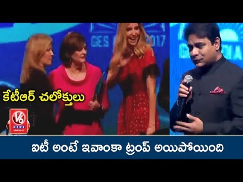Ivanka Trump And KTR Debate On Women Empowerment At GES 2017 | Full Video | V6 News