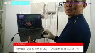 보안카메라 CCTV설치 실외 회전카메라 실습현장