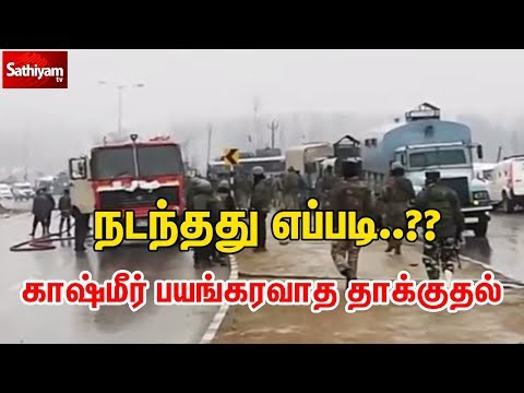 #BREAKING : நடந்தது எப்படி..?? காஷ்மீர் பயங்கரவாத தாக்குதல் - பிரத்யேக அதிர்ச்சி தகவல்