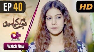 Phir Wajah Kya Hui - Episode 40   Aplus   Alyy, Rizwan, Faria, Maira   Pakistani Drama