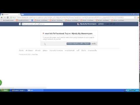วิธีแก้ไข ลิงค์ URL Fan Page ของ Face book