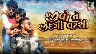 Jivo To Jindagi Vat Thi   Kaushik Bharwad   New Best DJ Gujarati Full HD Video Song 2019