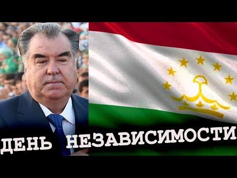 Трансляция из Душанбе со дня независимости Таджикистана