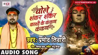 free mp3 songs download - Pramod tiwari new hit shiv vivah geet 2018