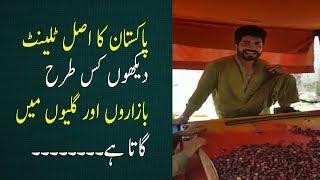 Pakistani asal talent, Pakistani talented street singer, Pakistani local talent
