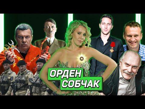 ОСТОРОЖНО: НОВОСТИ! Соловьев против биониклов, Михалков против актеров, Собчак в суде #26