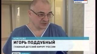 Главный детский хирург России    проведет мастер-классы  для кузбасских врачей(, 2015-03-18T04:07:30.000Z)