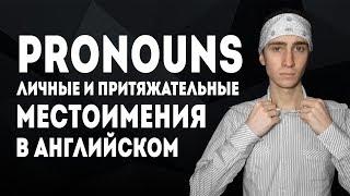 Pronouns. Личные и притяжательные местоимения в английском языке